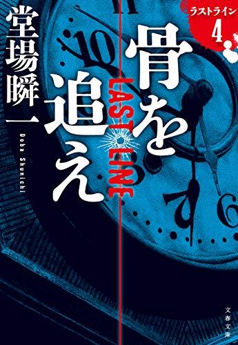 骨を追え ラストライン4 (文春文庫)