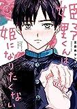 姫野くんは姫になりたくない(1) (ガンガンコミックス)