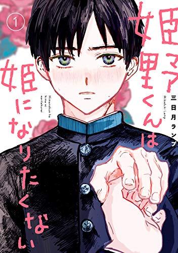 姫野くんは姫になりたくない(1) (ガンガンコミックスONLINE)の詳細を見る