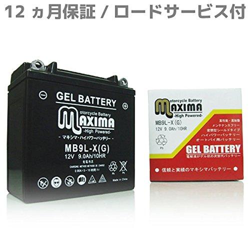 マキシマバッテリー MB9L-X シールド式 ロードサービス付き ジェルタイプ バイク用 9L-B (互換:YB9L-B/GM9Z-3B/FB9L-B)