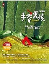 Hatchet (Chinese Edition)
