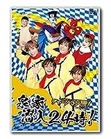 LIVEミュージカル演劇『チャージマン研! 』presents 泉水家 潜入24時! [DVD]