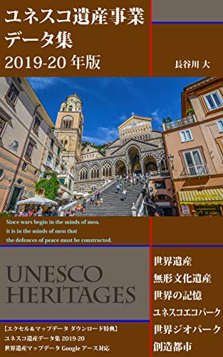 UNESCO Heritages data collection 2019-20 from World Heritage to Creative Cities: With Excel and World Heritage Map data download service (Japanese Edition)