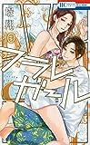 フラレガール 10 (花とゆめCOMICS)