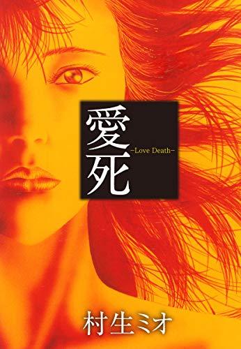 愛死 -Love Death-