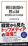 朝日新聞の黙示録 歴史的大赤字の内幕 (宝島社新書)