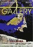 ギャラリー 2017 Vol.11―アートフィールドウォーキングガイド 特集:[私の10点]河口龍夫