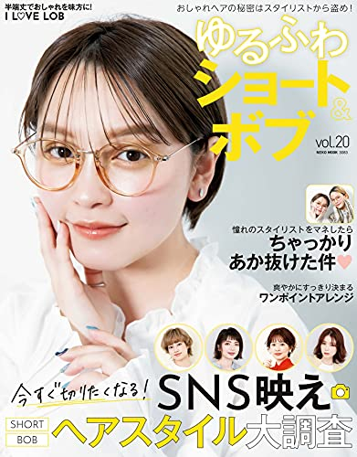 ゆるふわショート&ボブ Vol.20 NEKO MOOK ヘアカタログシリーズ