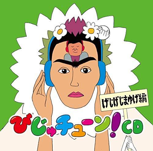 【Amazon.co.jp限定】びじゅチューン!CD「げじげじまゆげ編」(「オリジナルビッグぬりえシート」(ジャケットデザイン)付)