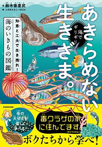 海でギリギリあきらめない生きざま。 知恵と工夫で生き残れ!海のいきもの図鑑の詳細を見る