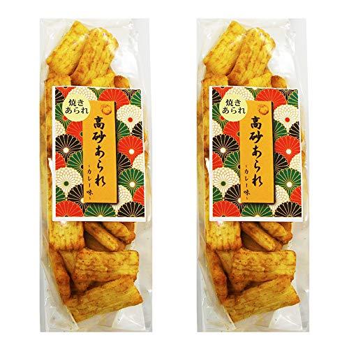 高砂アラレ 焼きあられ カレー味 110g×2袋 合計220g 国内産 もち米 使用 あられ おかき せんべい 好きの方に。おつまみ おやつ にも