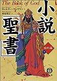 小説「聖書」旧約篇〈下〉 (徳間文庫)