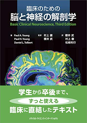 臨床のための脳と神経の解剖学