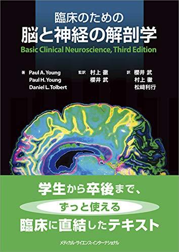 臨床のための脳と神経の解剖学の詳細を見る