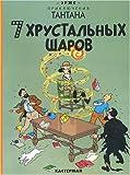 Les Sept Boules de cristal (en russe)