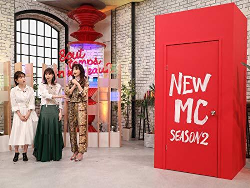 新MC発表スペシャル!ロケは豪華ゲストも!?