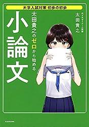 大学入試対策 初歩の初歩 太田貴之の ゼロから始める小論文