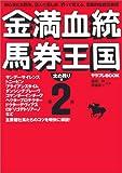 金満血統馬券王国 第2巻 太め残り編 (サラブレBOOK)