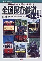 全国保存鉄道〈3〉東日本編 JTBキャンブックス