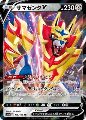ポケモンカードゲーム PK-S4a-139 ザマゼンタV RR
