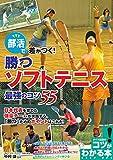 部活で差がつく! ソフトテニス 必勝のコツ (コツがわかる本!) - 中村 謙