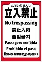立入禁止(7ヶ国語入り) 金属板ブリキ看板警告サイン注意サイン表示パネル情報サイン金属安全サイン