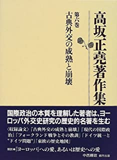 高坂正堯著作集〈第6巻〉古典外交の成熟と崩壊