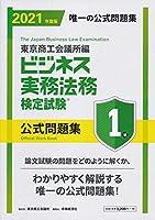 51Y5D2skyuL. SL200  - ビジネス実務法務検定 01