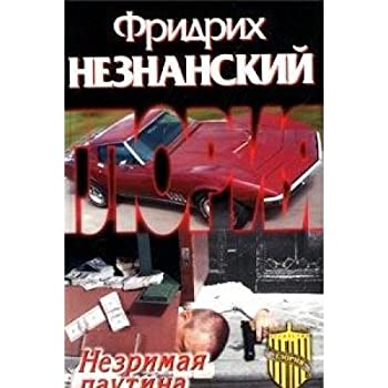 Hardcover Nezrimaya pautina [Russian] Book