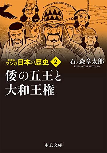 新装版 マンガ日本の歴史2-倭の五王と大和王権 (中公文庫 S 27-2)