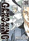 ギャングキング(36) (週刊少年マガジンコミックス)