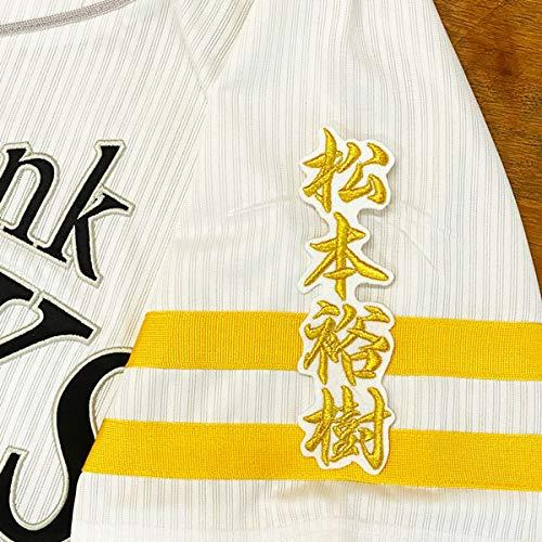 ソフトバンク ホークス 刺繍ワッペン 松本 裕樹 ネーム 2 白布 刺繍