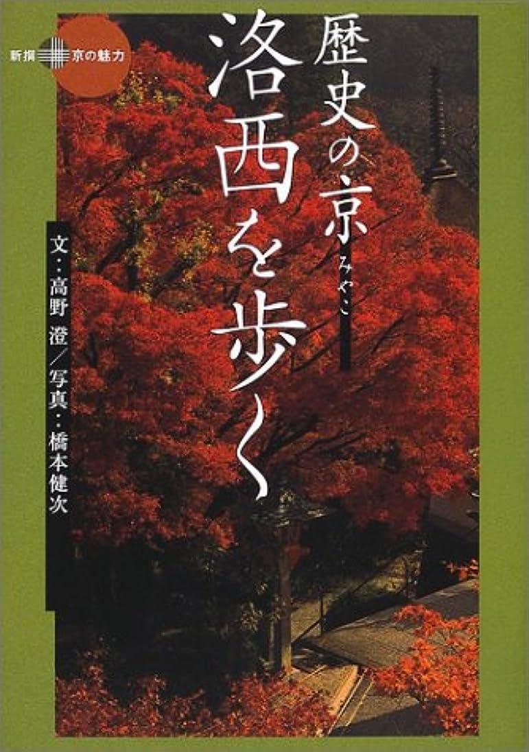 大人報酬のチケット歴史の京(みやこ)洛西を歩く (新撰 京の魅力)
