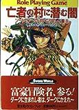 ソード・ワールドRPGリプレイ集〈8〉亡者の村に潜む闇 (富士見文庫―富士見ドラゴンブック)