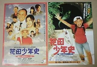 【映画チラシ】花田少年史 幽霊と秘密のトンネル 2種 須賀健太 篠原涼子