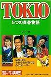 TOKIO 5つの青春物語—結成14年それぞれが奏でる、心のストーリー (RECO BOOKS) - 金子 健