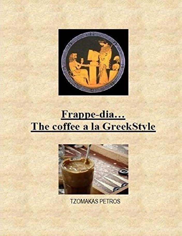 異邦人炎上離婚Frappedia: The Coffee ala Greek Style