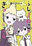 ふしぎねこのきゅーちゃん 6 (星海社COMICS)