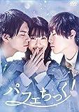パフェちっく! DVD[DVD]