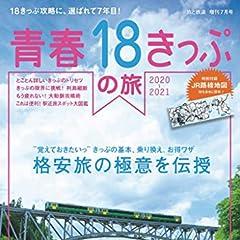 旅と鉄道 2020年増刊7月号 青春18きっぷの旅2020-2021 [雑誌]