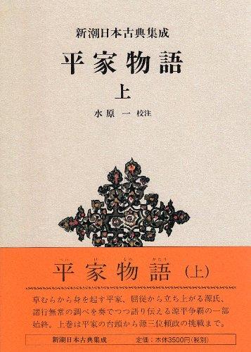平家物語(上) 新潮日本古典集成 第25回