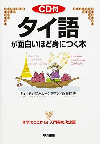 カドカワ『タイ語が面白いほど身につく本』