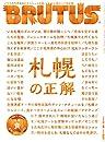 BRUTUS ブルータス  2018年 11月15日号 No.881  札幌の正解