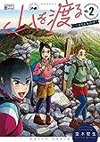 山を渡る -三多摩大岳部録- 2 (ハルタコミックス)