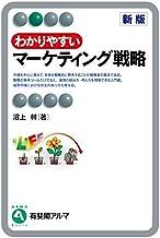 表紙: わかりやすいマーケティング戦略(新版) 有斐閣アルマ | 沼上幹