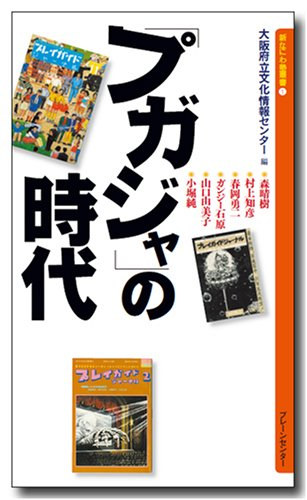 「プガジャ」の時代 (新なにわ塾叢書1)