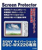 『2枚セット』AR液晶保護フィルム SONY サイバーショット DSC-WX220専用(反射防止フィルム・ARコート)【クリーニングクロス付】