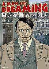 ヒトラーが主役の探偵小説『黒き微睡みの囚人』を推す!