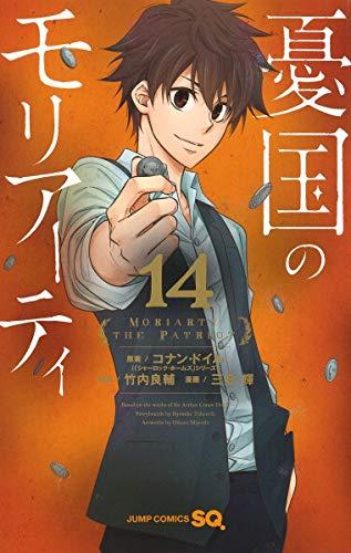 憂国のモリアーティ 14 (ジャンプコミックス)