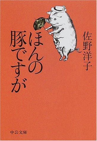 ほんの豚ですが (中公文庫)